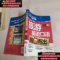 【二手旧书9成新】英语互动课堂职场精英系列:旅游英语口语脱口而出9787111376668
