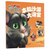 本和沙漠大寻宝/我是汤姆猫系列 《会说话的汤姆猫家族》出版策划团队 9787551414685