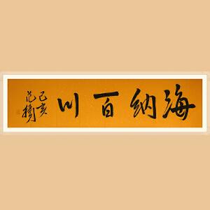 中国美协会员 范扬(海纳百川)ZH499