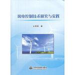 风电控制技术研究与实践