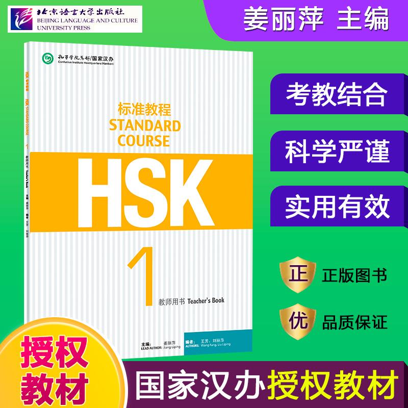 HSK标准教程1 教师用书