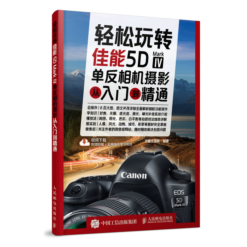 轻松玩转 佳能5D Mark Ⅳ单反相机摄影从入门到精通 单反相机摄影从入门到精通 摄影器材书籍 摄影爱好者相机设置 技法实战