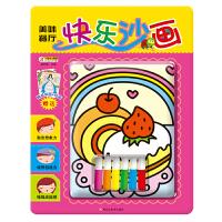 快乐沙画美味餐厅 3-6岁 手工游戏 益智游戏 小笨熊