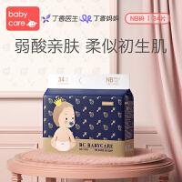 【立减10元】babycare纸尿裤皇室弱酸亲肤宝宝尿裤超薄透气婴儿尿不湿NB34片