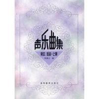 声乐曲集(男中.低音.上册)-朱振山