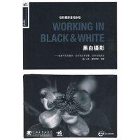 【新书店正版】国际摄影基础教程――黑白摄影 (英)普拉克尔,解伟先,解格先 中国青年出版社 9787500687924
