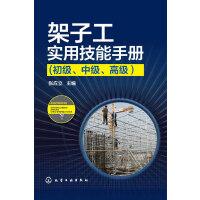 架子工实用技能手册(初级、中级、高级)