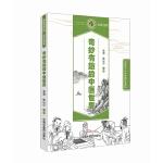 奇妙有趣的中医世界・读故事知中医丛书