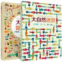 大自然专注力培养地板书(套装共2册)