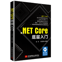 .NET Core 底层入门