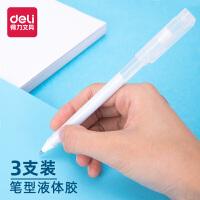 得力笔形液体胶手账素材助手学生儿童胶用创意棒透明胶水笔手工DIY胶粘笔