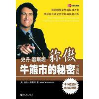 【二手旧书8成新】史丹・温斯坦称傲牛熊市的秘密 [美]史丹・温斯坦 中国青年 9787500680819
