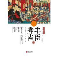 【二手旧书8成新】丰臣秀吉 小林莺里 中国画报出版社 9787514616309