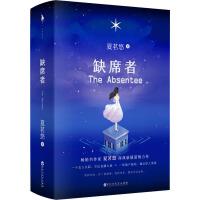 缺席者(全2册) 百花洲文艺出版社