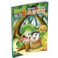 植物大战僵尸2武器秘密之妙语连珠成语漫画3