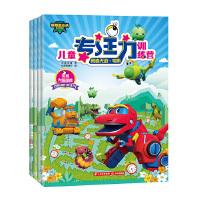 帮帮龙出动恐龙探险队・儿童专注力训练营(套装共4册)(找一找、数一数、闯迷宫、加减法运算)