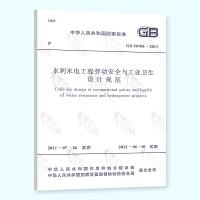【职业安全与卫生】GB50706-2011 水利水电工程劳动安全与工业卫生设计规范