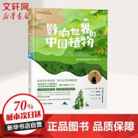 影响世界的中国植物 四川科学技术出版社