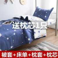 大学生宿舍3三件套两2件套女生床上用品四件套寝室上下铺被套床单