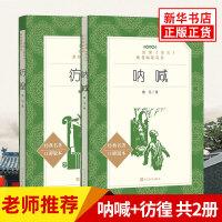 呐喊+彷徨(经典名著口碑版本) 人民文学出版社