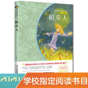 快乐读书吧指定阅读书目三年级上册必读 稻草人(小学生新课标名著青少彩绘版) 中国第 一本童话集,中国现代童话创作的拓荒之作,鲁迅、茅盾、丁玲赞赏的童话。