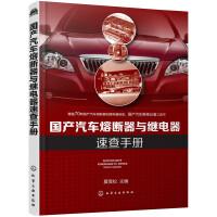 国产汽车熔断器与继电器速查手册