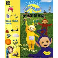 天线宝宝贴纸书:天线宝宝乐园