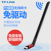 TP-link TL-WN726N(升级免驱版) 高增益无线USB网卡 外置天线,免驱动USB无线网卡 随身WiFi接收器,台式机/笔记本适用
