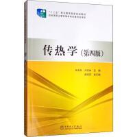 传热学(第4版) 中国电力出版社