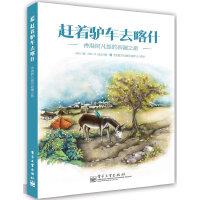 赶着驴车去喀什:香港阿凡提的新疆之旅(全彩)(一人一驴,历时两个多月,行走新疆)