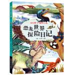 恐龙世界探险日记/神奇科学探险之旅/青少年科普读物/写给儿童的小百科故事/张康/郑方圆/编著