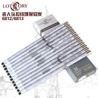 LOTORY 老人头炭笔 碳笔6812 软性纸卷炭笔 炭笔 绘画笔