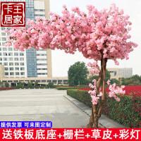 仿真桃 加密仿真樱花花树仿真桃花树婚庆绢花影楼假樱花树装饰拱门落地A (圆茂型)高3.0米 宽3.0米