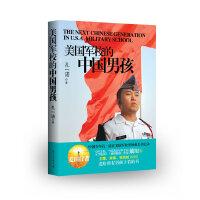 美国军校的中国男孩(孔子的第七十七代后人在美国军校的真实成长历程)