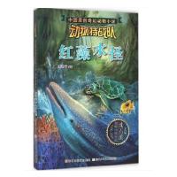 中国原创奇幻动物小说・动物特战队:红藻水怪