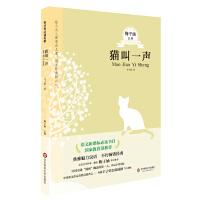 猫叫一声 青少年必读名著第五辑