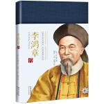李鸿章传(一世珍藏名人名传精品典藏)