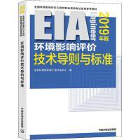 环境影响评价技术导则与标准 2019年版 中国环境科学出版社