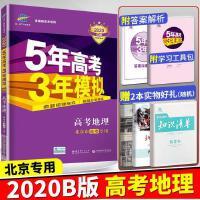 2020版 北京市专用卷B版53高考地理五年高考三年模拟地理 高三一轮二轮总复习 5年高考3年模拟高考地理 五三高考地