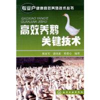 专业户健康高效养殖技术丛书高效养鹅关键技术