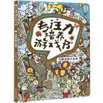 专注力培养游戏书 《可爱动物大发现》