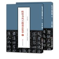 欧体书风小楷墓志集萃(共二册)