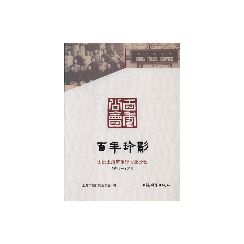 1918-2018-百年珍影-图说上海市银行同业公会