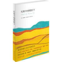 【旧书二手书9成新】 托斯卡纳艳阳下