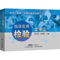 临床实用检验掌中宝 广东科学技术出版社