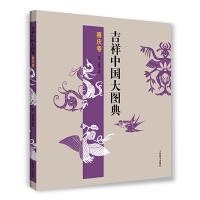 吉祥中国大图典・喜庆卷