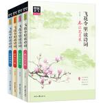 飞花令里读诗词 第一辑 春夏秋冬 套装共4册
