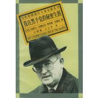 我在黑手党的秘密生涯――当代外国流行小说名篇丛书
