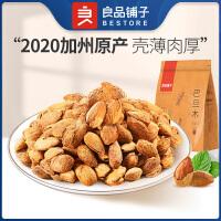 【良品铺子奶香巴旦木120g*1】袋休闲零食零食手剥扁桃仁坚果炒货干果