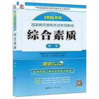 启政2016新版国家教师资格考试专用教材:综合素质(中学)